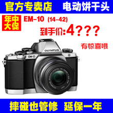 Olympus奥林巴斯E-M10-1442-EZ 微型单反电动饼干头变焦套机em10