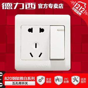 德力西墙壁电源开关插座 一位双控开关带五孔二三插座 1开5孔面板