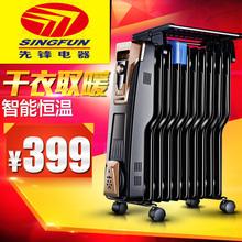 电器城 先锋取暖器DS1040 电暖气S型电热油汀 家用省电节能电暖器