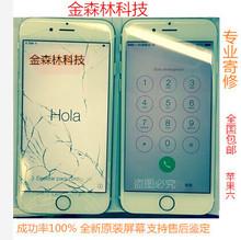 查看维修苹果手机iphone6s puls5s 5C更换总成触摸显示外屏幕玻璃镜面