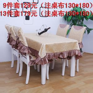 包邮欧式布艺桌布 椅垫 桌椅套奢华 组合套装西餐桌布椅子垫椅套价格
