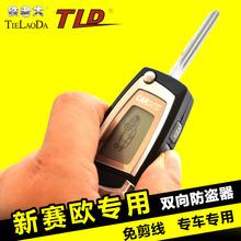查看汽车中控锁带遥控钥匙震动报警超远距离双向防盗器 新赛欧防盗器