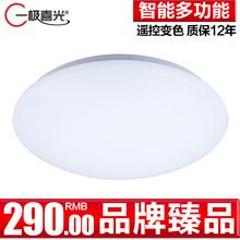 一极喜光LED吸顶灯 25W超亮智能家居照明 客厅灯卧室灯现代简约