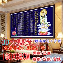 查看最新款3D精准印花佛经十字绣客厅大幅信仰观世音菩萨大悲咒十字绣
