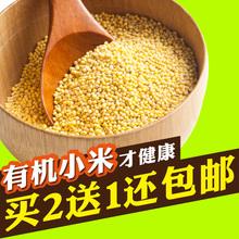 【买二送一】达秋 有机小米月子小黄米宝宝辅食杂粮370g新米 包邮