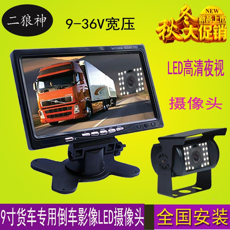 二狼神货车专用前后倒车影像系统高清摄像头夜视9寸车载显示包邮