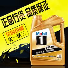 查看金美孚1号美孚一号0W-40全合成机油润滑油汽车机油正品包邮SN级4L