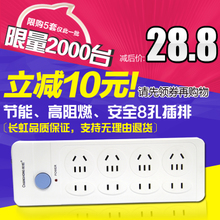 长虹排插8位大插排过载保护接线板插座1.8米插线板