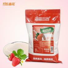 奶茶原料草莓奶茶晶花三合一速溶奶茶粉/果粉奶茶店1kg