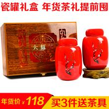 查看过年送礼 大红袍特级茶叶礼盒装高档 特级浓香型武夷岩茶包邮