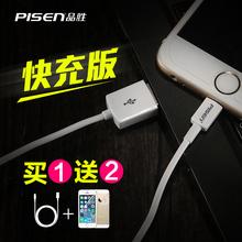 品胜5S快充数据线 iPhone6快速充电数据线6plus iPad mini数据线