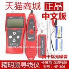 包邮 精明鼠寻线仪NF-306 长度断点测线仪 抗干扰寻线器巡线仪