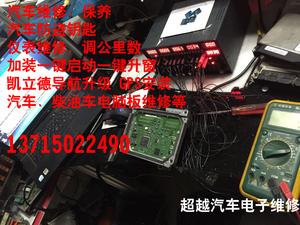 汽车电脑维修 柴油车电脑版维修宝马奔驰奥迪本田丰田电脑板维修