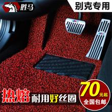 查看汽车丝圈脚垫专用于别克新凯越2015款昂科威老君威GS全新英朗gtxt