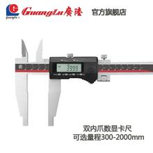 广陆预售1米2米不锈钢数显加长双内爪游标卡尺500-600-800-1000