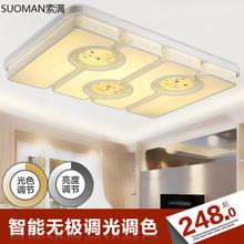 索满长方形水晶客厅灯具卧室现代简约大气无极调光led餐厅吸顶灯