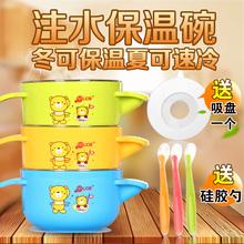 母爱婴儿童餐具宝宝不锈钢吸盘保温碗套装婴儿注水碗辅食饭碗勺子