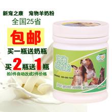 狗狗奶粉 羊奶粉宠物 新生幼犬奶粉泰迪 猫奶粉 代母乳营养品