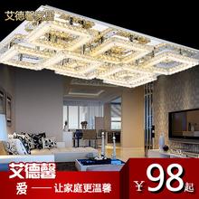 艾德馨 超薄长方形水晶灯客厅吸顶灯LED卧室书房过道灯具 8009
