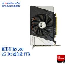 蓝宝石 R9 380 2G D5 超白金 ITX游戏独立显卡HTPC小机箱DX12