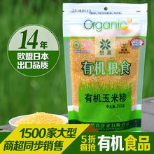 想真有机玉米糁 新鲜甜玉米粒糯玉米渣子非转基因小碴子干玉米粒