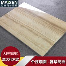 迈森英伦 大理石瓷砖600x900 意大利木纹地板砖客厅防滑抛光砖