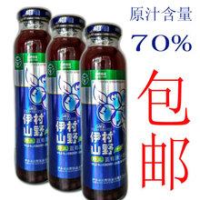 查看伊村山野蓝莓汁100%纯野生蓝梅鲜榨果汁果粒饮料20瓶饮料批发包邮