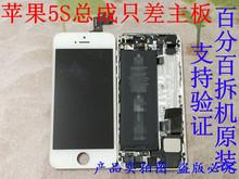查看原装拆机95新 苹果iphone5S 只差主板总成 全套外壳总成 全套总成