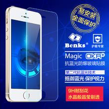 邦克仕Benks 苹果iphone 5S钢化玻璃膜 iphone5抗蓝光玻璃膜 背膜