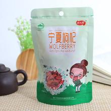 2015年新货 宁夏中宁枸杞50克 特级苟杞子特价包邮