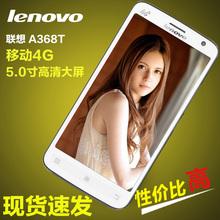 查看Lenovo/联想 A368T移动4G安卓老人手机大屏直板老年智能机正品