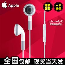 苹果4S原装耳机iphone4手机ipad mini air2/3线控麦克风耳塞正品