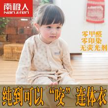南极人婴儿连体衣爬服彩棉男女童宝宝睡衣春秋装婴幼儿衣服哈衣