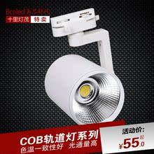 特价美芯时代LED白色COB光源轨道灯优质铝材家装商用灯