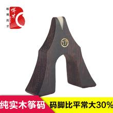 【博才古筝】筝码 高档优质专用古筝配件 鸡翅木古筝琴码1-21号