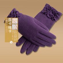 露卡维卡 秋冬新品 荷叶袖口 女士 显瘦加厚保暖开车 羊毛手套