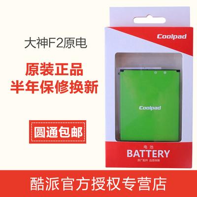 酷派大神F2电池8675 5951 5950 7296 8750 8730L T1原装手机电池