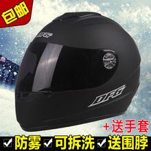查看DFG摩托车头盔全盔男电动车安全帽女冬季防雾赛车跑盔送保暖围脖