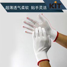 KIT 白色针织尼龙手套 透气轻薄贴舒适线手套精细工作礼仪打包用