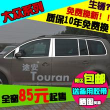 大众途安途观新帕萨特凌渡浩纳不锈钢包边车窗亮条门边条全窗饰条