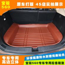 宝骏560后备箱垫尾箱垫560专车专用3D立体高边后备箱垫子耐磨改装