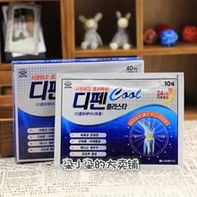 查看韩国原装 太平洋疲劳贴关节肌肉酸痛上班族必备 一盒4袋 1袋10贴