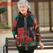 爱妈美新款秋冬妈妈装外套中老年女装中长款外套大码女装上衣B851