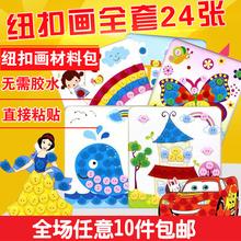 儿童diy纽扣画 儿童手工制作钮扣子幼儿园粘贴画纽扣画diy材料包