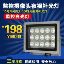 敏宏士 白光灯 监控补光灯 白光补光灯 100米距离 道路监控补光灯
