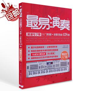 正版 最易演奏简谱电子琴入门教程+老歌金曲128首 老歌简谱 电子琴谱