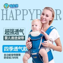 嗨皮熊多功能夏季透气婴儿背带腰凳登宝宝背带抱带新生儿抱袋双肩