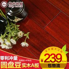 格光 纯实木地板 圆盘豆-6 绿柄桑 A级 18mm 厂家直销 8926 特价