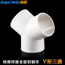宝昌 室内新风系统通风ABS管道配件Y三通分接头标准口径100/150mm