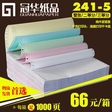 a4纸打印纸电脑打印纸三联三等分 电脑连打纸 针式发货单 出库单